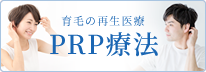 育毛の再生医療 PRP療法