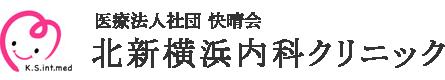 北新横浜内科クリニック
