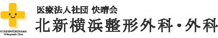 【北新横浜整形外科・外科】肩が痛い