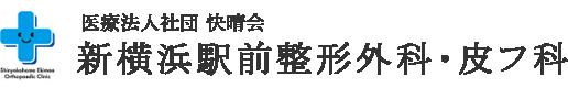 新横浜駅前整形外科・皮フ科
