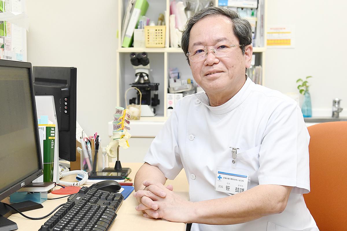 新横浜駅前整形外科・皮フ科 院長 笹 益雄